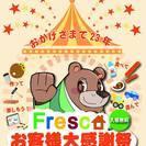 【入場無料】フレスコお客様大感謝祭