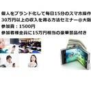 個人をブランド化して毎日15分のスマホ操作で30万円以上の収入を得...