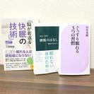 【美品】睡眠・快眠に関する本3冊