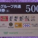 ☆ ワタミグループ共通お食事件 ¥2.500分