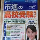 神奈川県高校ガイド2冊set