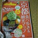 関西ウォーカー京都食べ歩き&観光マップ 2014年度版
