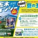 ★★五木バンジー Anniversary Festival★★