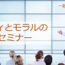 【10/22開催 プロに学ぶ!セキュリティを教える人のための指導者養成セミナー】の画像