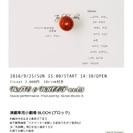 DANCE STUDIO R 【WAVE&WHOOP】vol.5