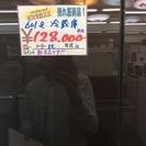 601L冷蔵庫