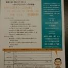 【9/1・2推進者講習】職場で活かすキャリア・サポート~キャリアコ...