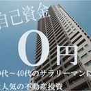 【初回受講者無料 名古屋最終セミナー】豊田市周辺 8月6日開催 ...