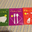 オレンジページの料理本3冊セット
