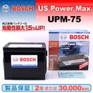 UPM-75 ボッシュ 米国車用 バッテリー 新品 税別価格