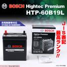 HTP-60B19L ボッシュ 国産車用 バッテリー 新品 税別価格