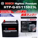 HTP-Q-85/115D23L ボッシュ 国産車用 バッテリー...