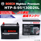 HTP-S-95/130D26L ボッシュ 国産車用 バッテリー...