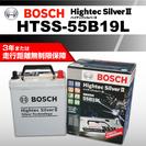 HTSS-55B19L ボッシュ 国産車用 バッテリー 新品 税別価格