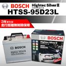 HTSS-95D23L ボッシュ 国産車用 バッテリー 新品 税別価格