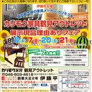 ★8/6(土)7(日)カリモク家具鶴見アウトレット『理由(ワケ)あ...