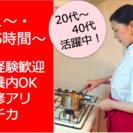 【23区・料理が好きな女性向き・Wワーク/主婦歓迎】出張シェフサー...