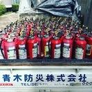 """不要な""""消火器""""は特定窓口の青木防災で廃棄処理してください。"""