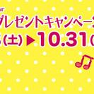 全国 給茶スポット×お茶Bar スタンプラリーキャンペーン☆