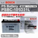 PSBC-105D31L ボッシュ 国産商用車用 バッテリー 新...