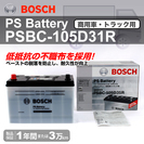 PSBC-105D31R ボッシュ 国産商用車用 バッテリー 新...