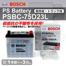 PSBC-75D23L ボッシュ 国産商用車用 バッテリー 新品...