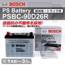 PSBC-90D26R ボッシュ 国産商用車用 バッテリー 新品...