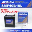 SMF40B19L ACデルコ 国産車用 バッテリー 新品 税別価格