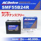 SMF55B24R ACデルコ 国産車用 バッテリー 新品 税別価格