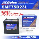 SMF75D23L ACデルコ 国産車用 バッテリー 新品 税別価格