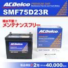 SMF75D23R ACデルコ 国産車用 バッテリー 新品 税別価格
