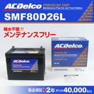 SMF80D26L ACデルコ 国産車用 バッテリー 新品 税別価格