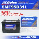 SMF95D31L ACデルコ 国産車用 バッテリー 新品 税別価格