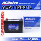 AMS115D31L ACデルコ 国産車用 充電制御対応 バッテ...