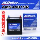 AMS44B19R ACデルコ 国産車用 充電制御対応 バッテリ...