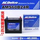 AMS60B24R ACデルコ 国産車用 充電制御対応 バッテリ...