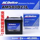 AMS80D23L ACデルコ 国産車用 充電制御対応 バッテリ...