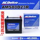AMS80D23R ACデルコ 国産車用 充電制御対応 バッテリ...