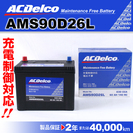 AMS90D26L ACデルコ 国産車用 充電制御対応 バッテリ...