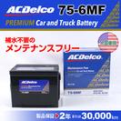 75-6MF ACデルコ 北米車用 バッテリー 新品 税別価格