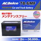 78-6MF ACデルコ 北米車用 バッテリー 新品 税別価格