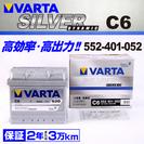 VARTA 552401052 C6 欧州車用 シルバー バッテ...