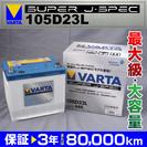 105D23L VARTA 国産車用 バッテリー 新品