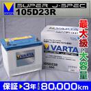 105D23R VARTA 国産車用 バッテリー 新品