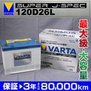 120D26L VARTA 国産車用 バッテリー 新品