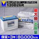 120D26R VARTA 国産車用 バッテリー 新品