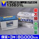 135D31L VARTA 国産車用 バッテリー 新品