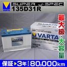 135D31R VARTA 国産車用 バッテリー 新品