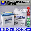 55B19L VARTA 国産車用 バッテリー 新品