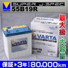 55B19R VARTA 国産車用 バッテリー 新品